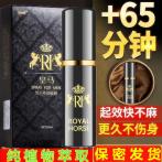香港正品皇马男用他她爱tatai喷剂成人情趣用品男士外用皇马喷雾