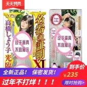 日本NPG名器证明11高桥圣子男用自慰器阴臀倒模真阴道男性飞机杯