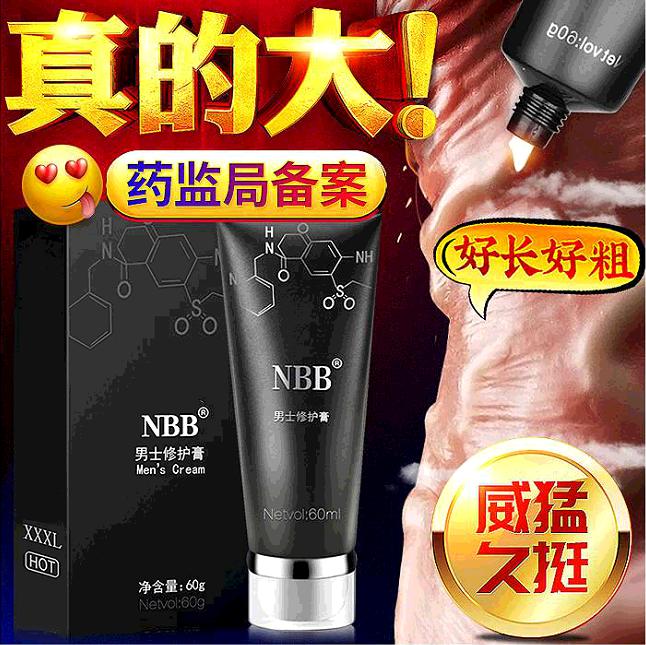 NBB增大修复膏男用品阴茎径变粗外用粗硬永久性保健延长壮延官方