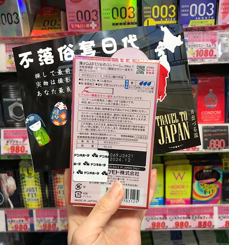 日本冈本003玻尿酸白金黄金透明质酸芦荟避孕套超薄0.03安全套001