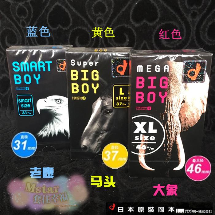 日本原装动物冈本象马鹰三尺寸避孕套安全套12只大特大小号