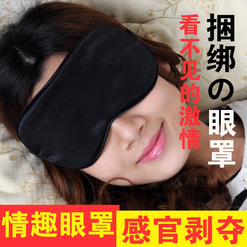 遮光面罩眼罩情趣内衣配件另类夫妻调情捆绑手脚口球女奴调教工具