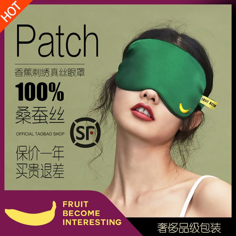 FBI真丝绸缎睡眠护眼罩女遮光透气个性学生睡觉缓解眼疲劳