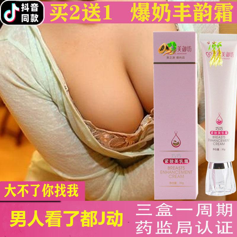正品协丰韵霜和刘燕酿制专业美乳霜丰胸产品美胸乳霜增大乳房时通