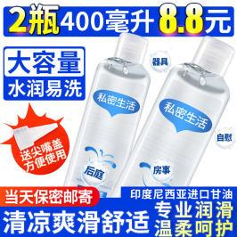 人体润滑剂精油情趣用品房事抽插用具调情男女通用性高潮用的液体