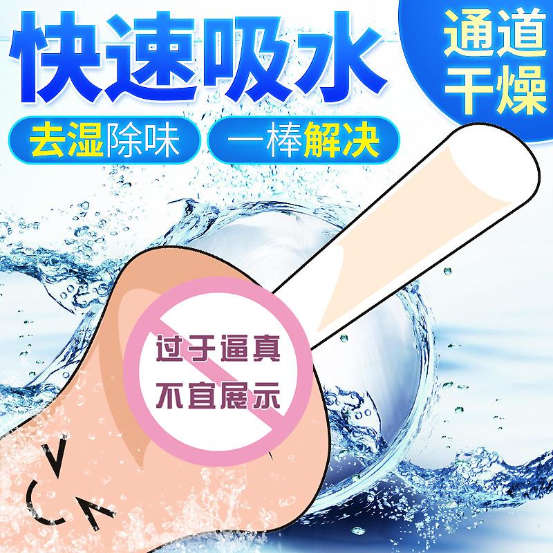 硅藻泥吸湿棒男用名器飞机杯伴吸水干燥棒润滑加热棒吸水除湿赠品