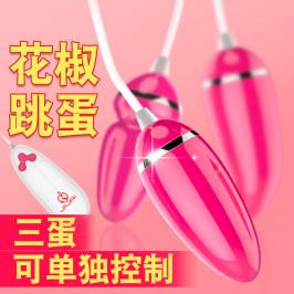 遥控跳跳蛋无线强震激情趣用具跳弹静音强劲性高潮女用品成人女性