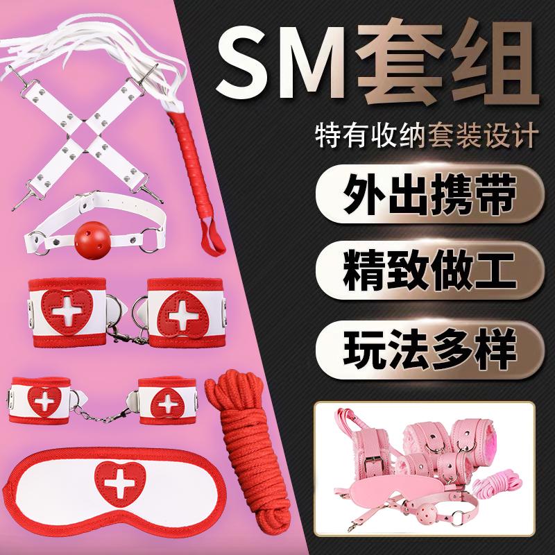 情趣用品SM捆绑女用成人手铐欲仙激情用具合情侣系列另类性刑具